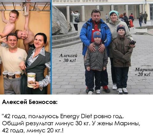 Отзыв Алексея и Марии Безносовых о Энерджи Диет