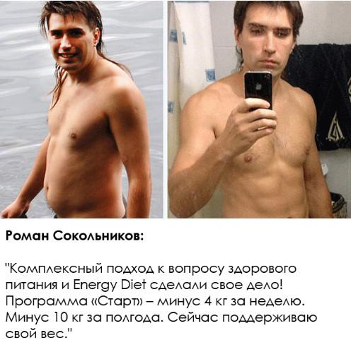 Отзыв Романа Сокольникова о Энерджи Диет