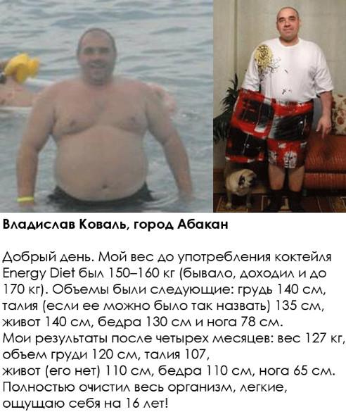 Отзыв Владислава Коваль о Энерджи Диет