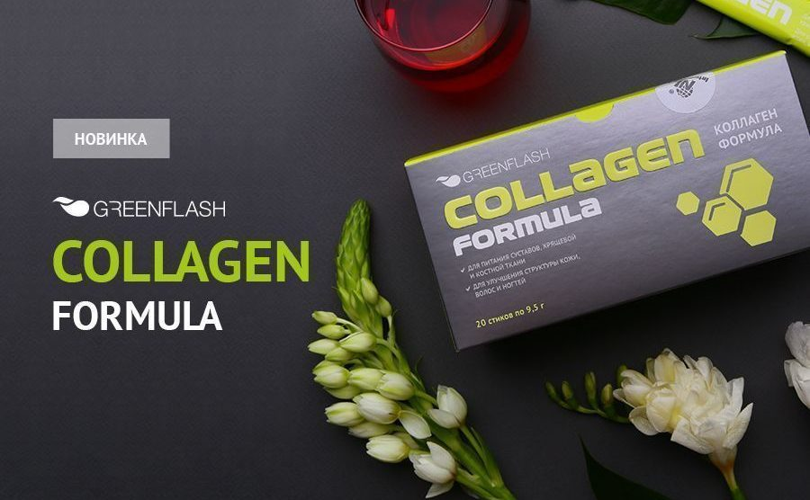 Greenflash Collagen Formula