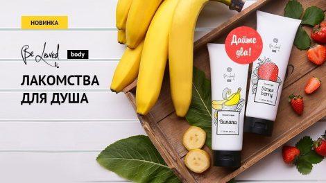 """Гель для душа """"Клубника"""" и """"Банан"""""""