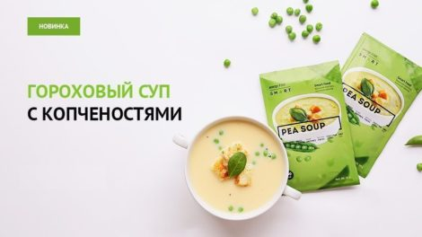 energy diet smart гороховый суп