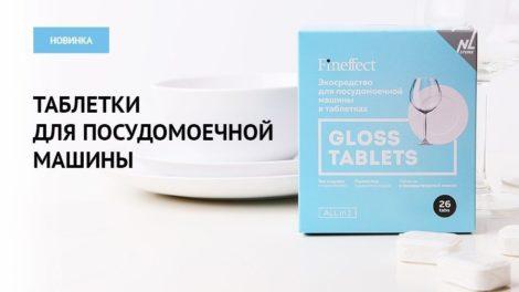 fineffect gloss tablets таблетки для посудомоечных машин
