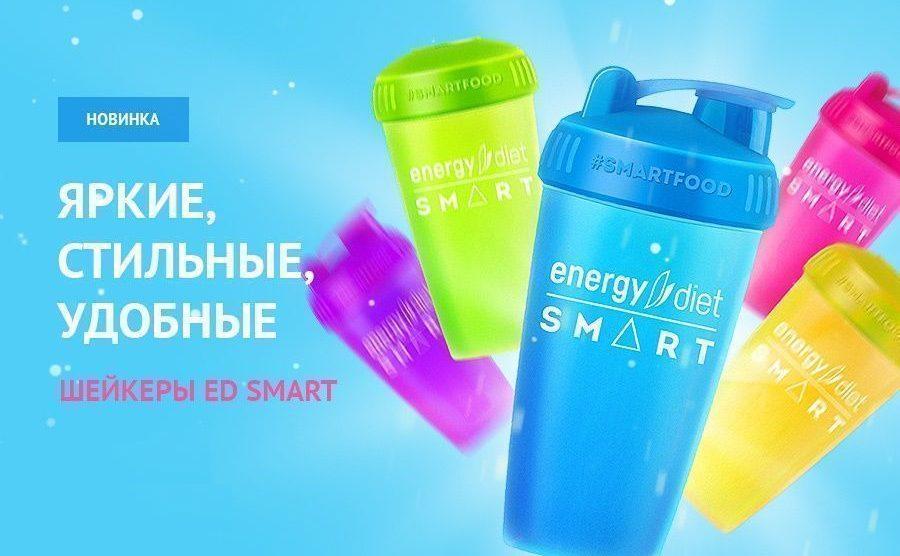 шейкеры Energy Diet Smart