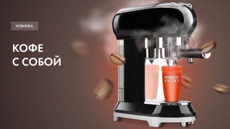 новинка - Energy Diet Smart «Кофе»