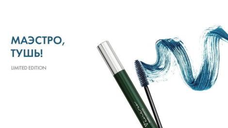 Новинка: сине-серая тушь Tenero