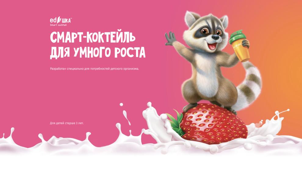 poleznyj-molochnyj-koktejl-dlya-detej-edeshka