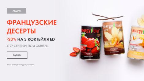 akciya-dlya-rossii-3-koktejlya-energy-diet-so-skidkoj-23%