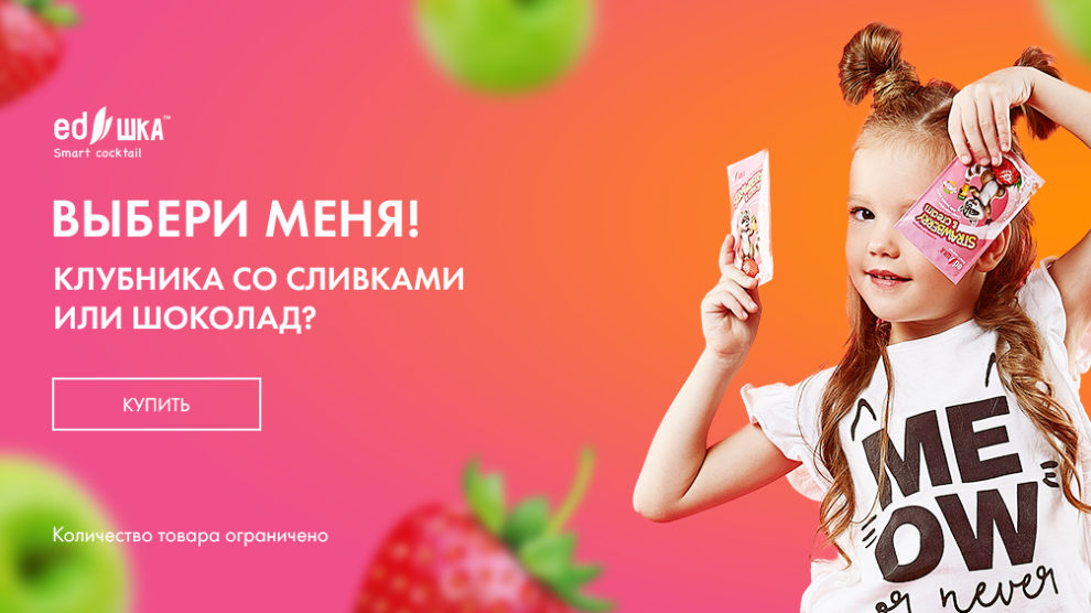 ogranichennaya-partiya-edshki-dlya-tex,-kto-ne-uspel