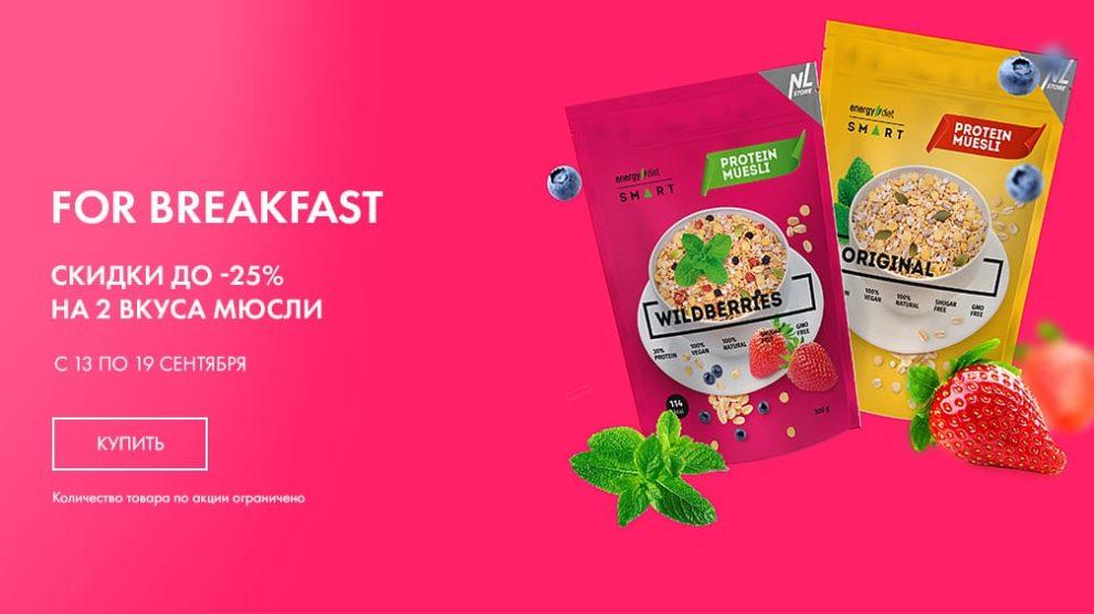 skidka-25-procentov-na-myusli-ed-smart