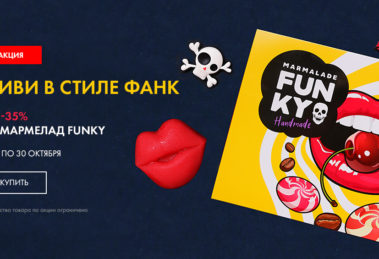 skidka-35%-na-marmelad-joyfield-funky!