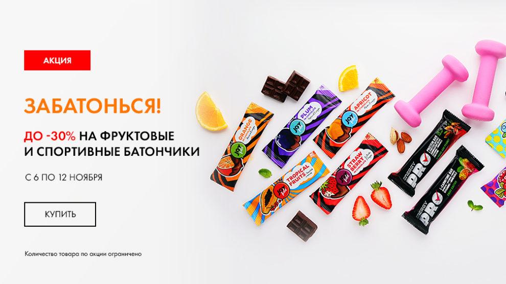 Акция: до –30% на спортивные и фруктовые батончики