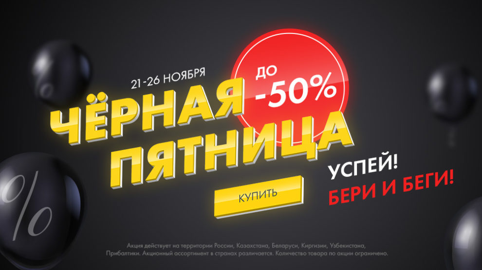 chernaya-pyatnica-v-nl-international!-skidki-do--50%