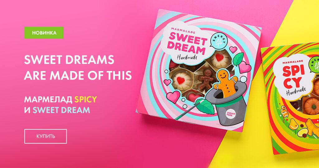 Мармелад от NL Sweet dreams и Spicy