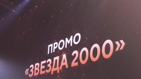 Промо «Звезда 2000»
